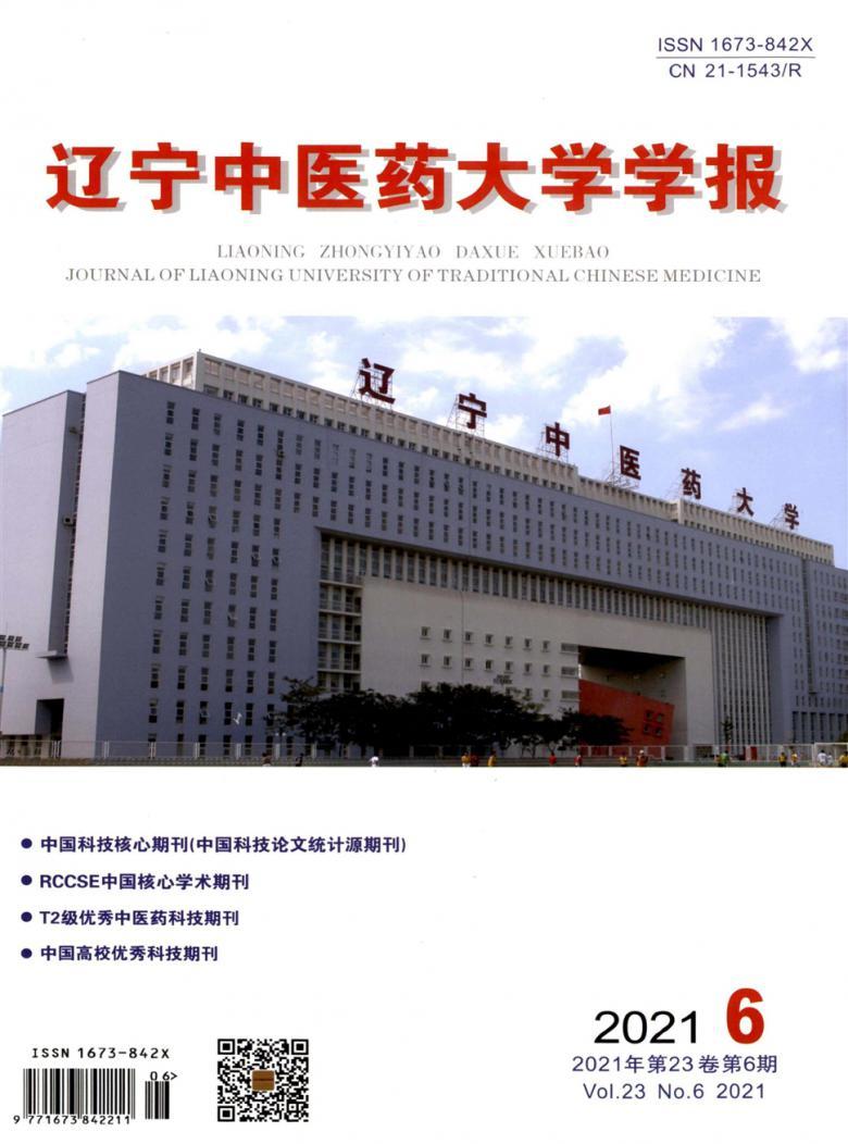 辽宁中医药大学学报