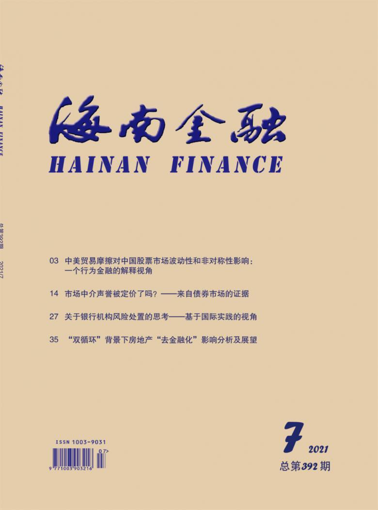 海南金融杂志社