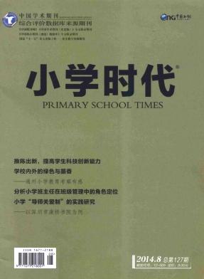 小学时代(教育研究)