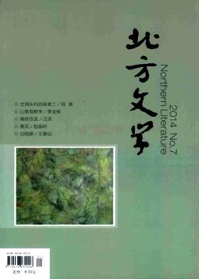 北方文学(下旬)