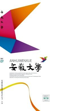 安徽文学杂志社