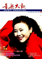音乐大观杂志社