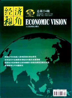 经济视角(上旬刊)