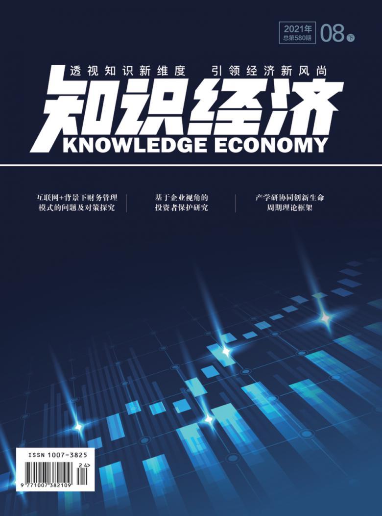知识经济杂志社