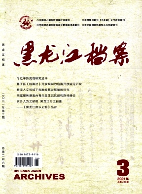 黑龙江档案