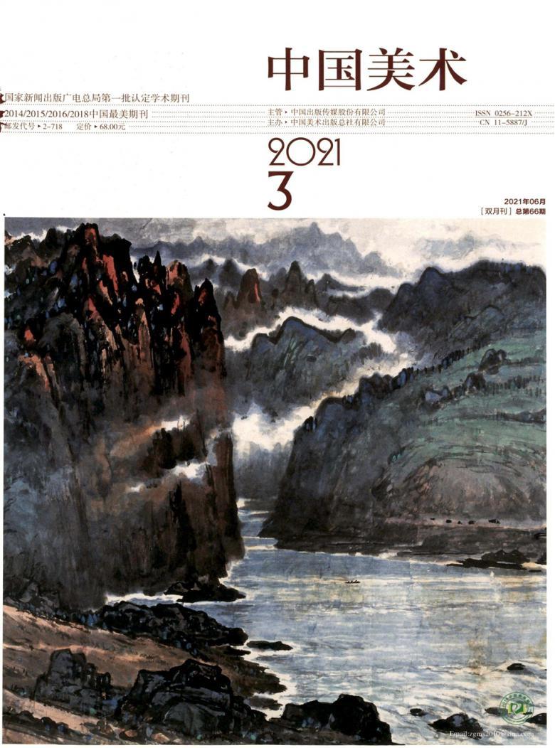 中国美术杂志社