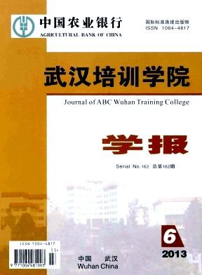 中国农业银行武汉培训学院学报杂志社