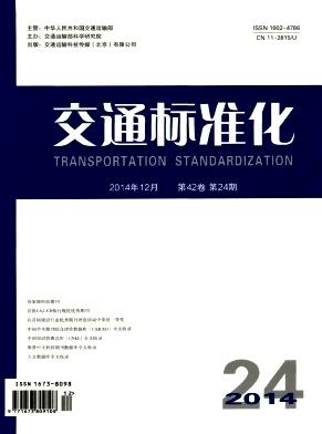交通标准化