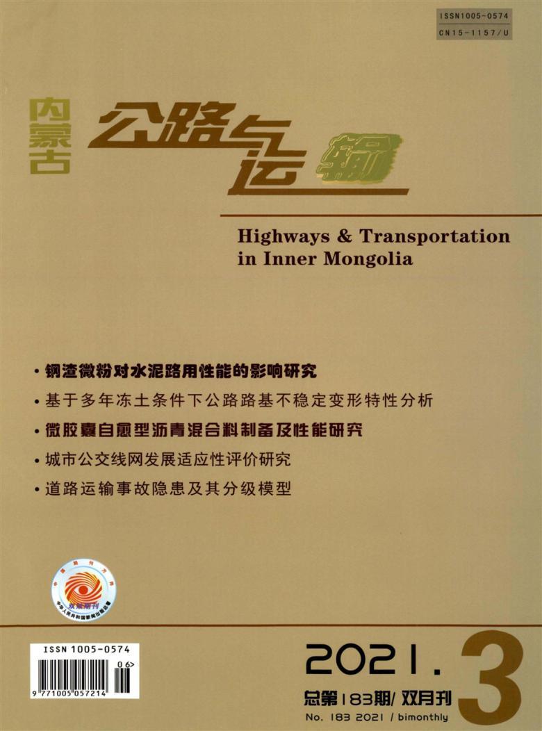 内蒙古公路与运输