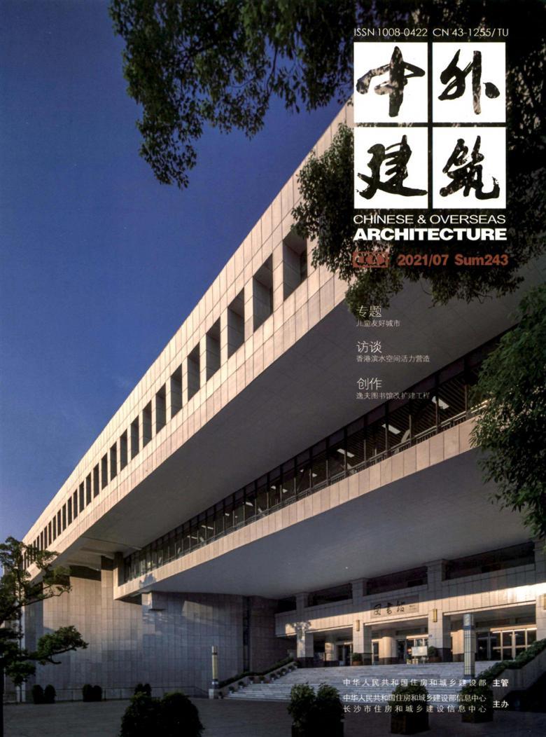 中外建筑杂志社