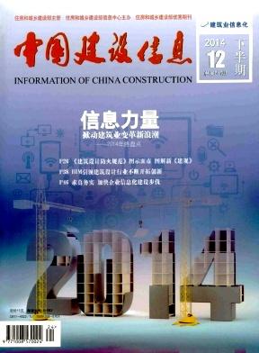 中国建设信息