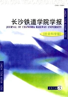 长沙铁道学院学报(社会科学版)