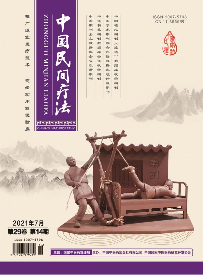 中国民间疗法