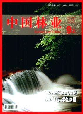 中国林业杂志社