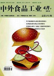 中外食品工业(下)