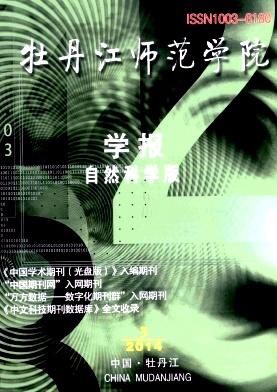牡丹江师范学院学报(自然科学版)
