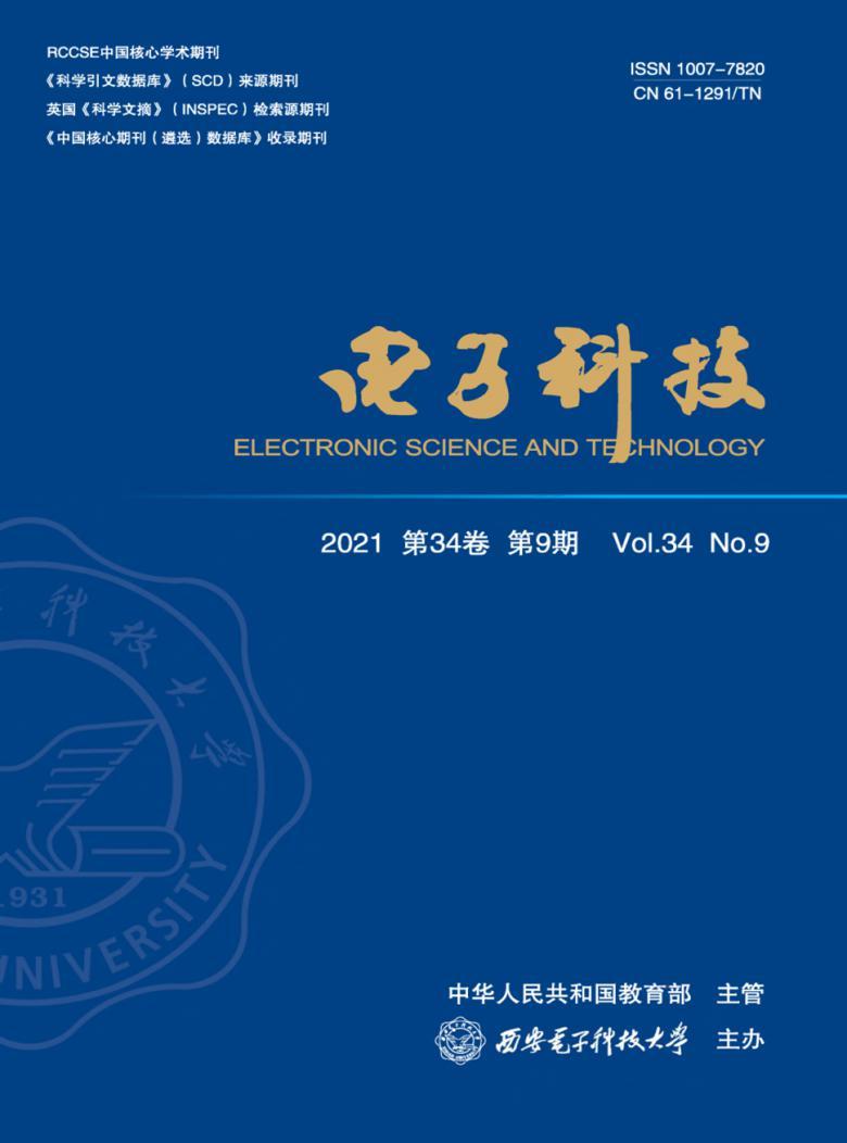 电子科技杂志社