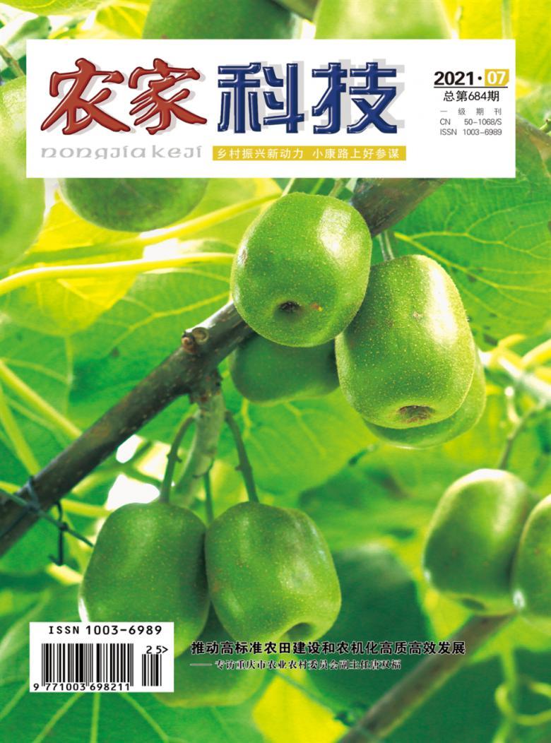 农家科技杂志