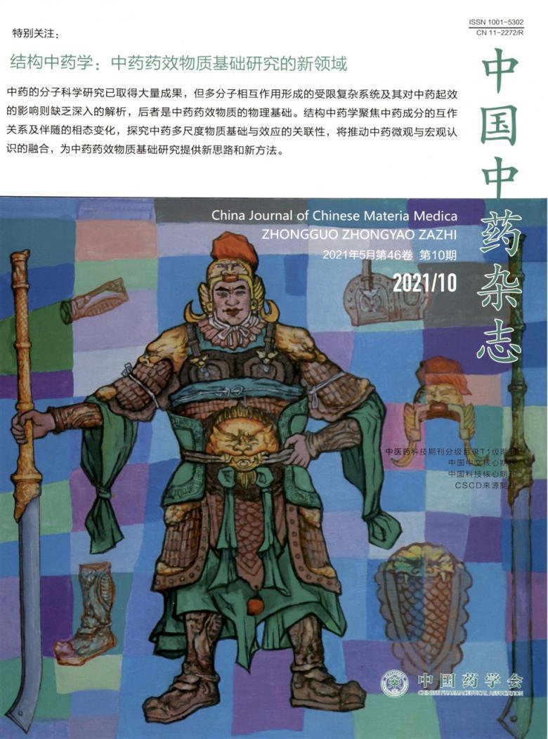 中国中药杂志社