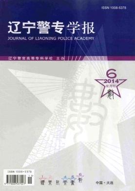 辽宁警专学报