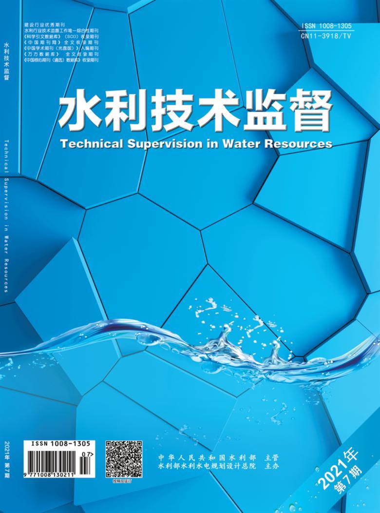 水利技术监督