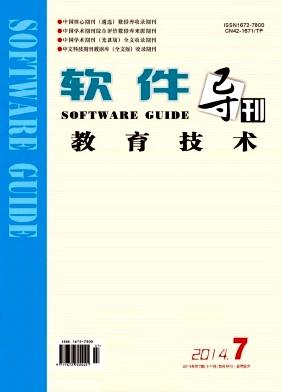 软件导刊(教育技术)