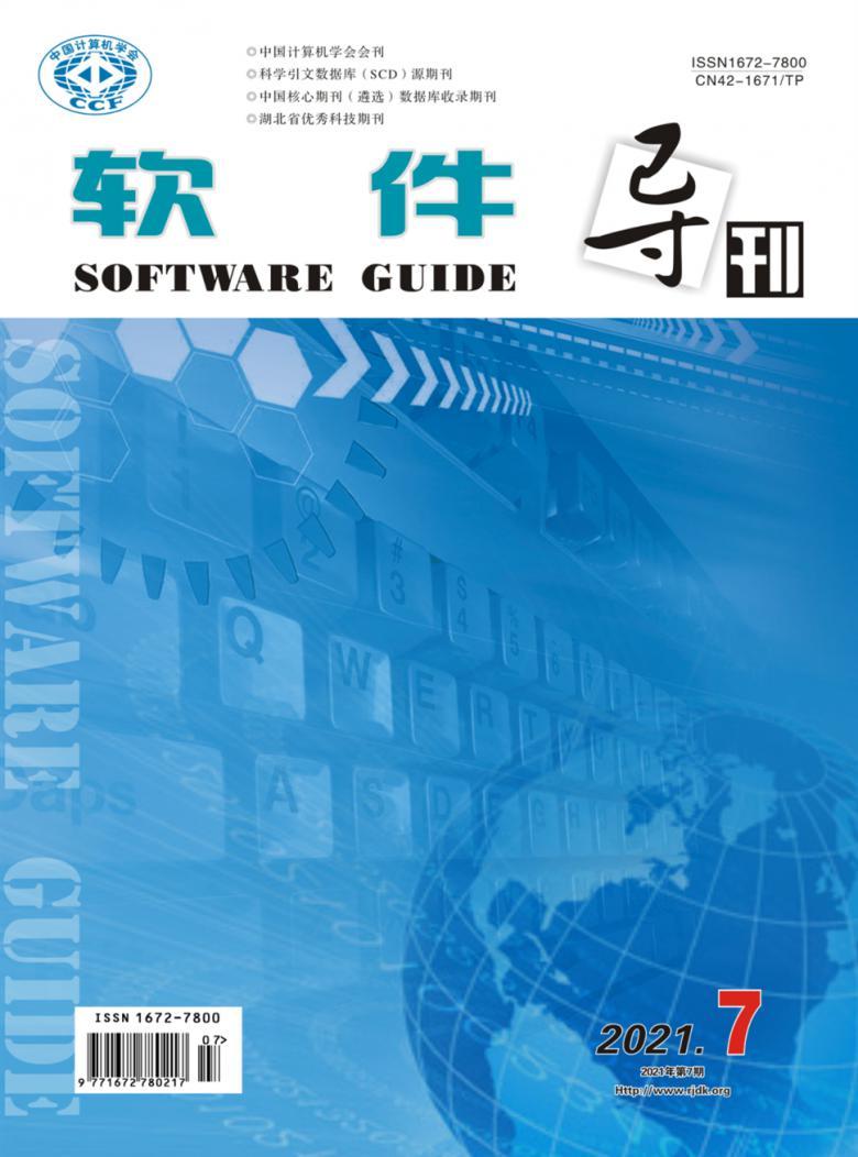 软件导刊论文