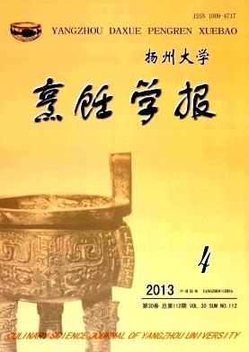 扬州大学烹饪学报