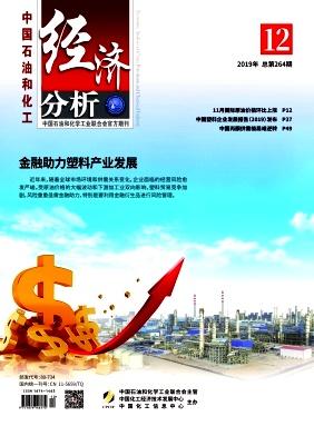 中国石油和化工经济分析