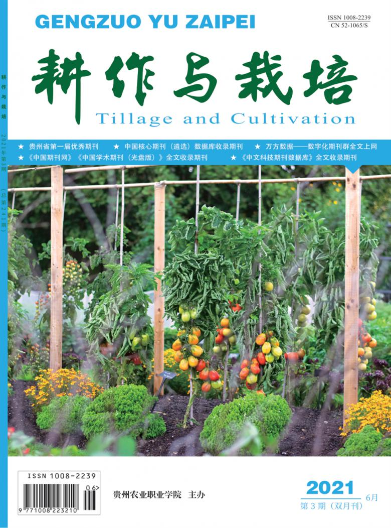 耕作与栽培