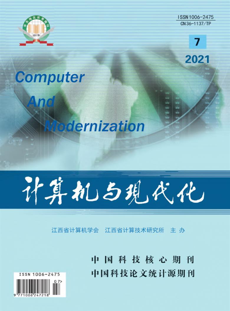 计算机与现代化