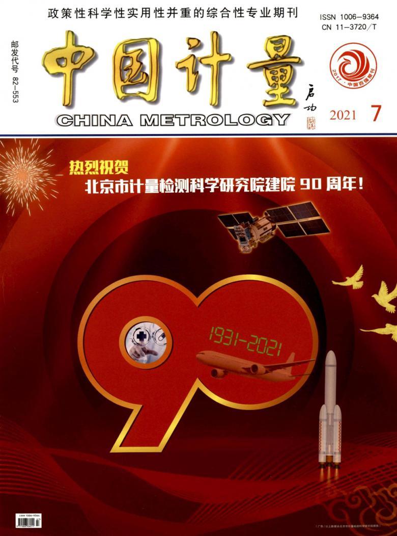 中国计量杂志社