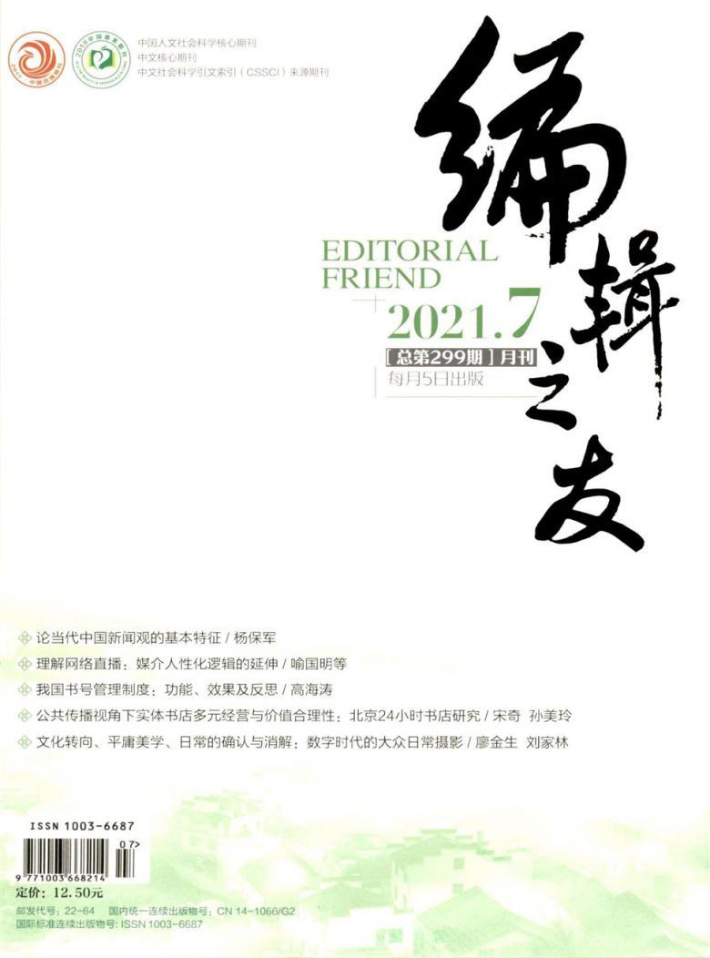 编辑之友杂志社
