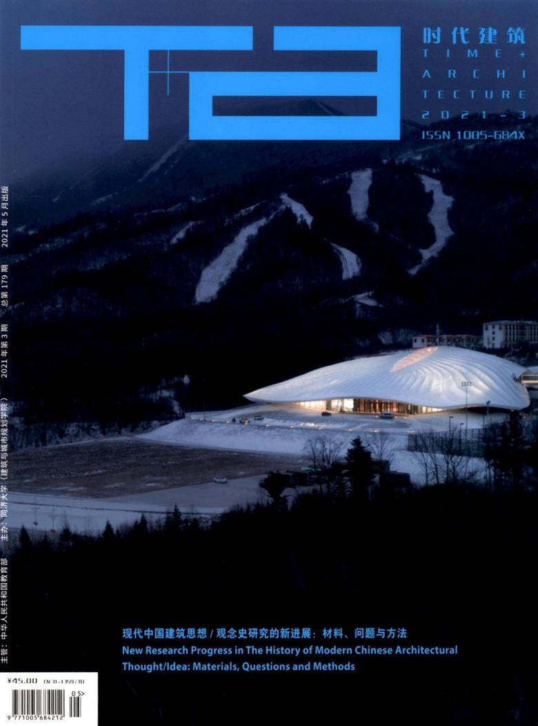 时代建筑杂志社