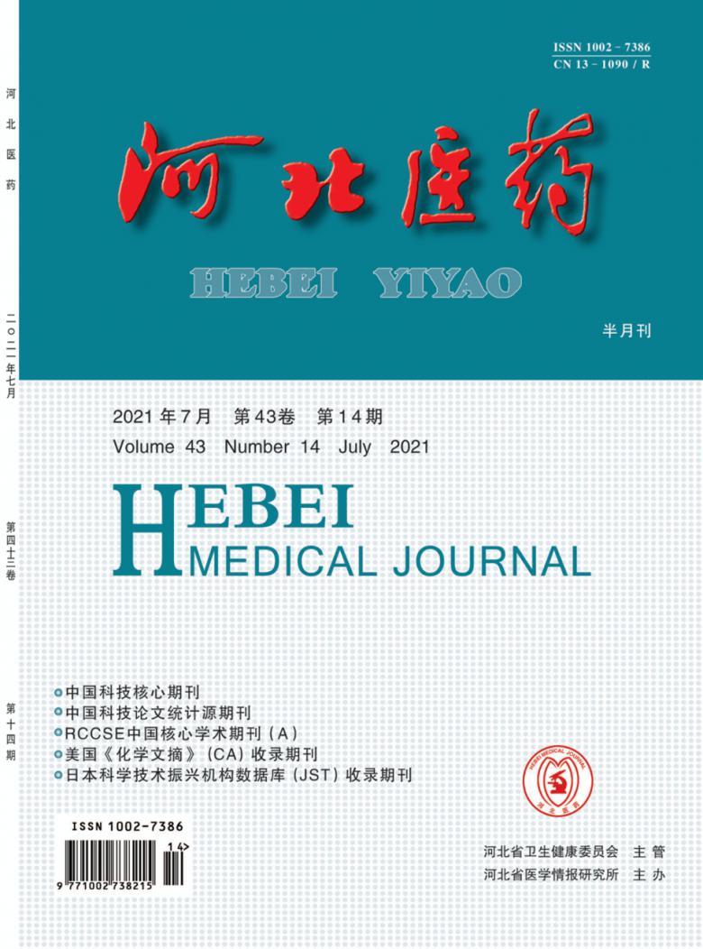 河北医药杂志社