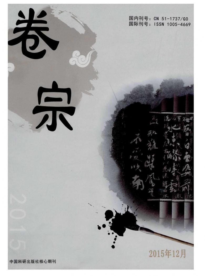 卷宗杂志社