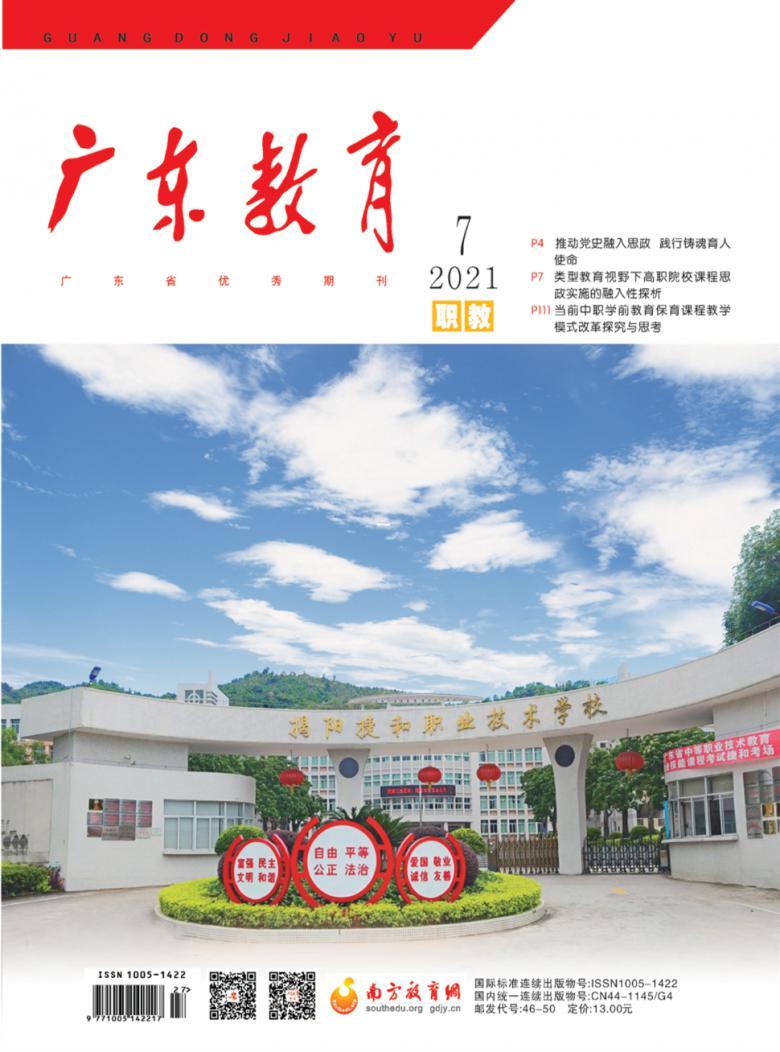 广东教育杂志社