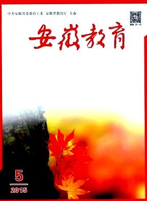 安徽教育杂志社