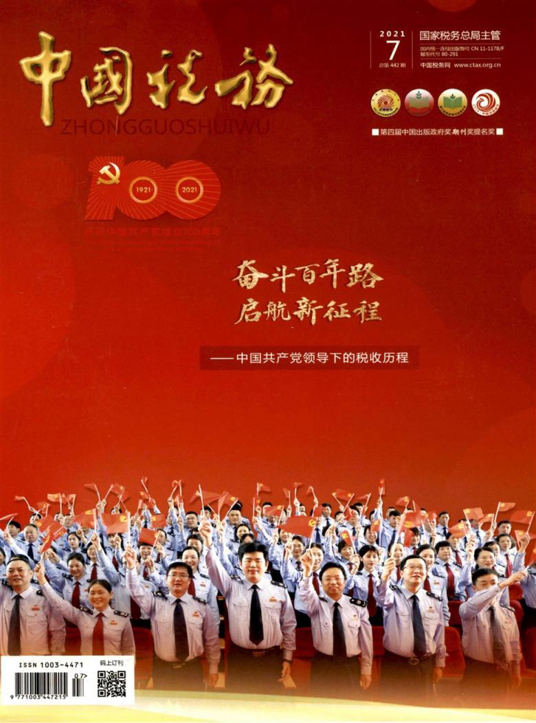 中国税务杂志社