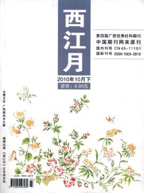 西江月杂志社