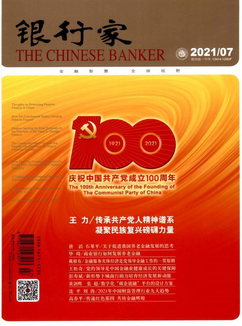 银行家杂志社