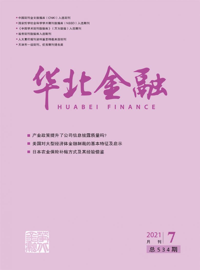 华北金融杂志社