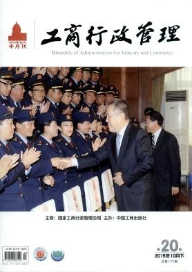 工商行政管理杂志社