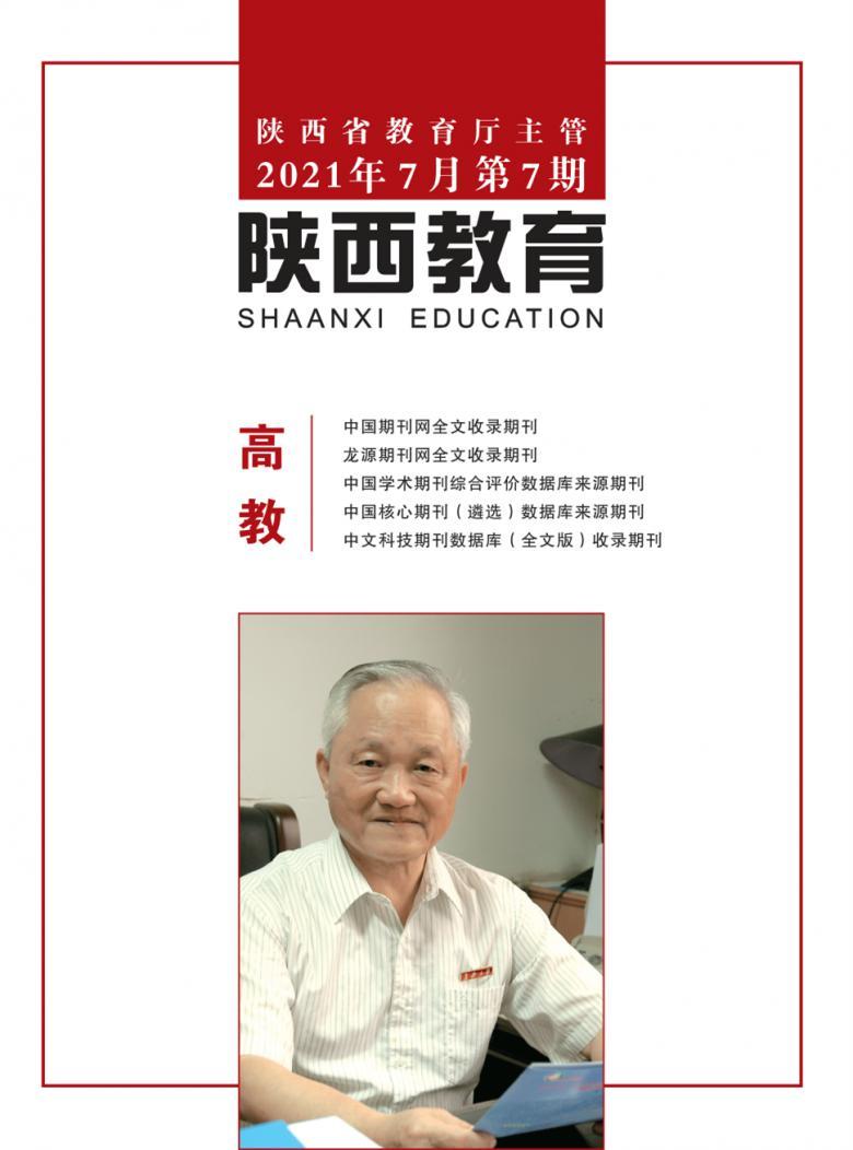 陕西教育杂志社