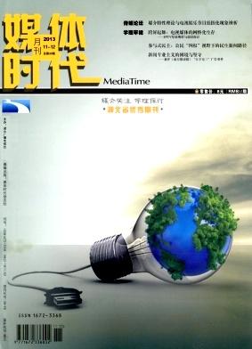 媒体时代杂志社