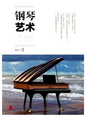 钢琴艺术杂志社