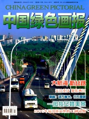 中国绿色画报