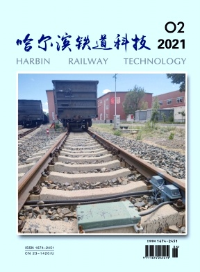哈尔滨铁道科技