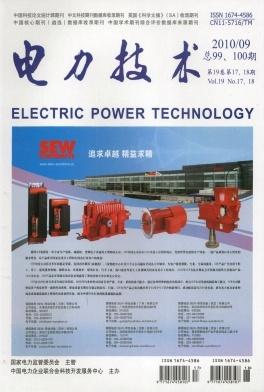电力技术杂志社