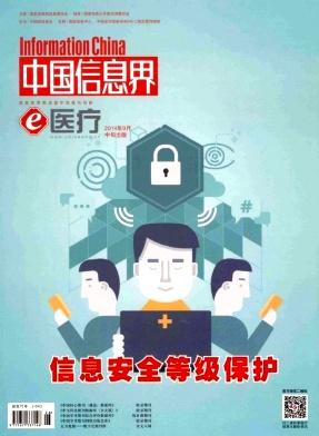 中国信息界(e医疗)